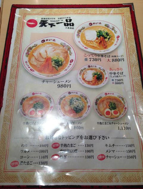天下一品_menu2