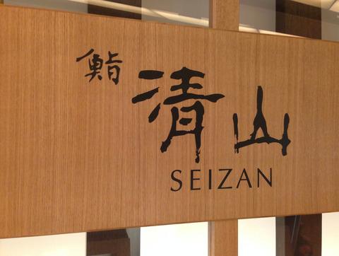 seizan_3