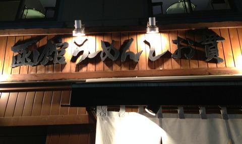 shiokan_1