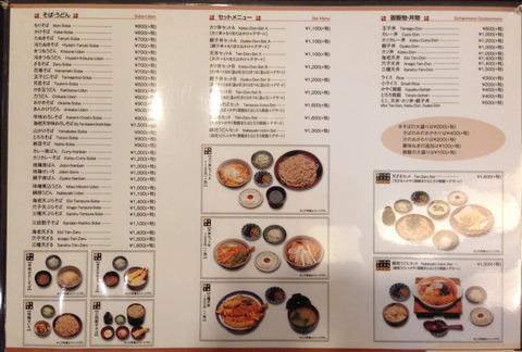 ますだ屋_menu