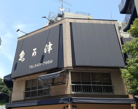 魚可津_外観