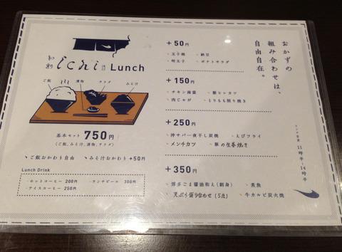 ichi_menu