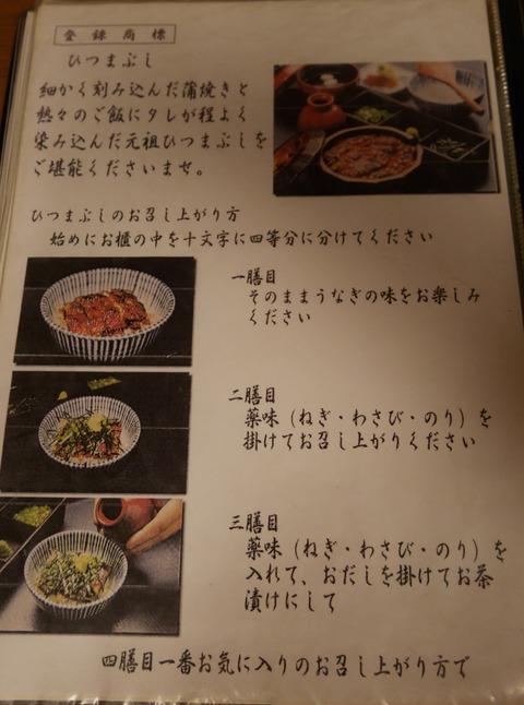 atsuta_3