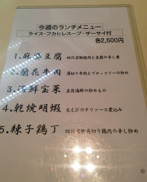 登龍_menu2