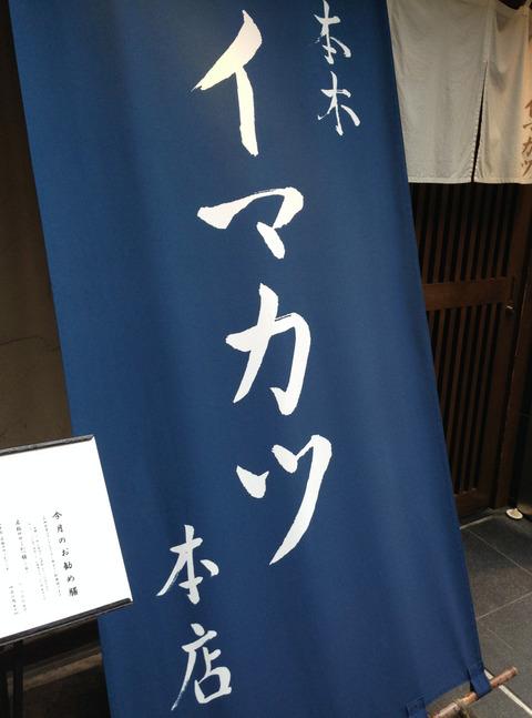 イマカツ_外観