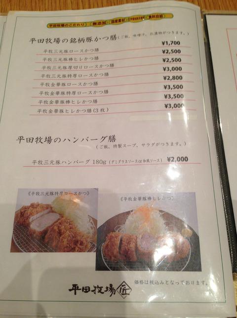 平田牧場匠_menu2