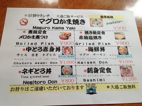uoichi_menu