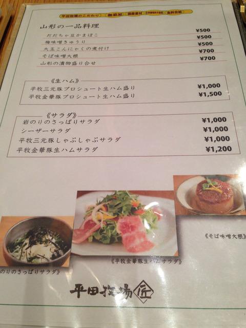 平田牧場匠_menu1