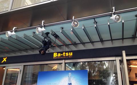 batsu_1