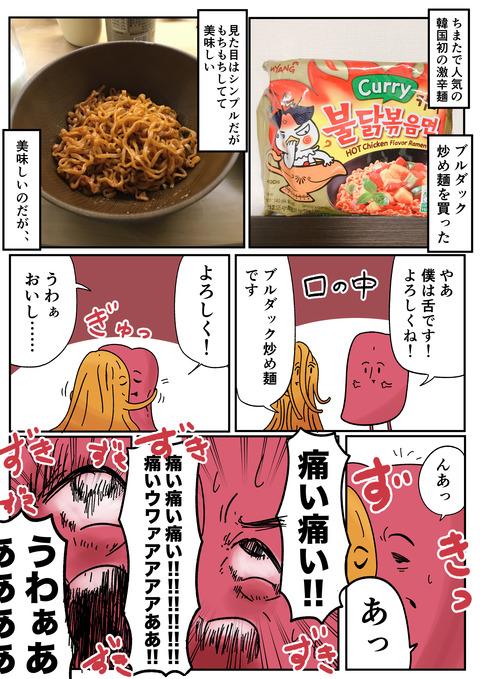 ブルダック麺