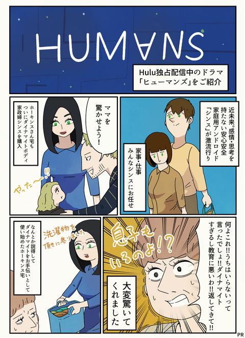 ヒューマンズ1