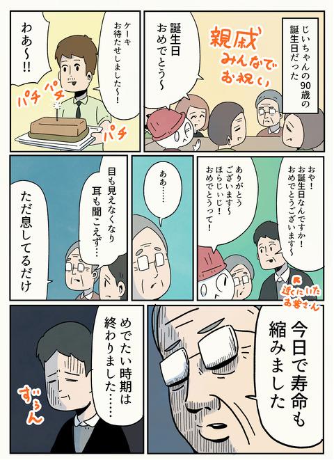 じいちゃん誕生日