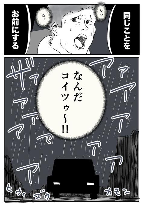 ヒッチャー3