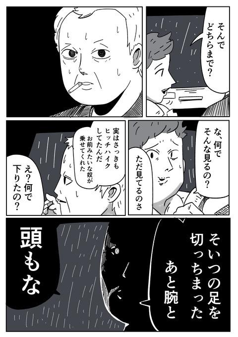 ヒッチャー2