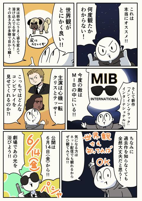 メンインブラック 4