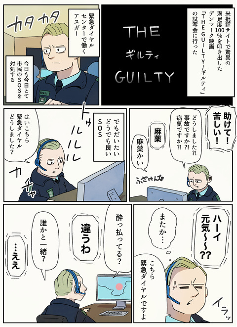 THE GUILTY 1