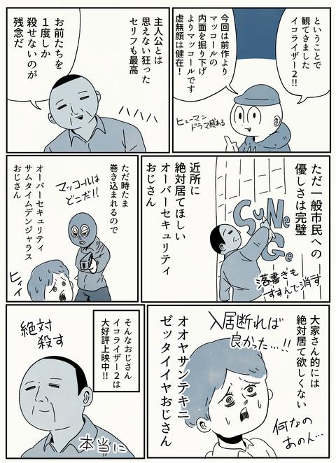 イコライザー2 4
