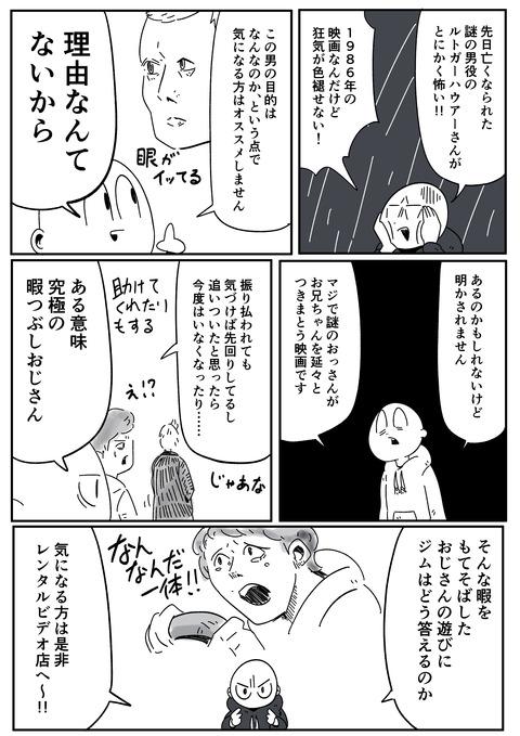 ヒッチャー4