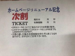 次割チケット