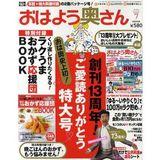 食費節約・家計やりくりに役立つ暮らし情報雑誌「おはよう奥さん」
