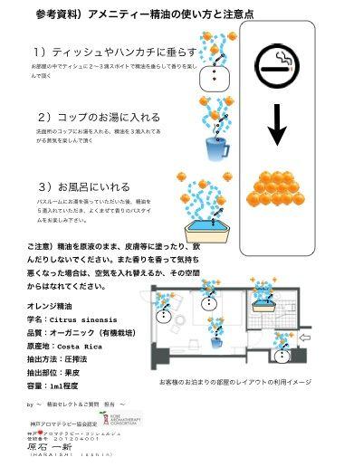 アメニティーの精油の利用方法と注意点