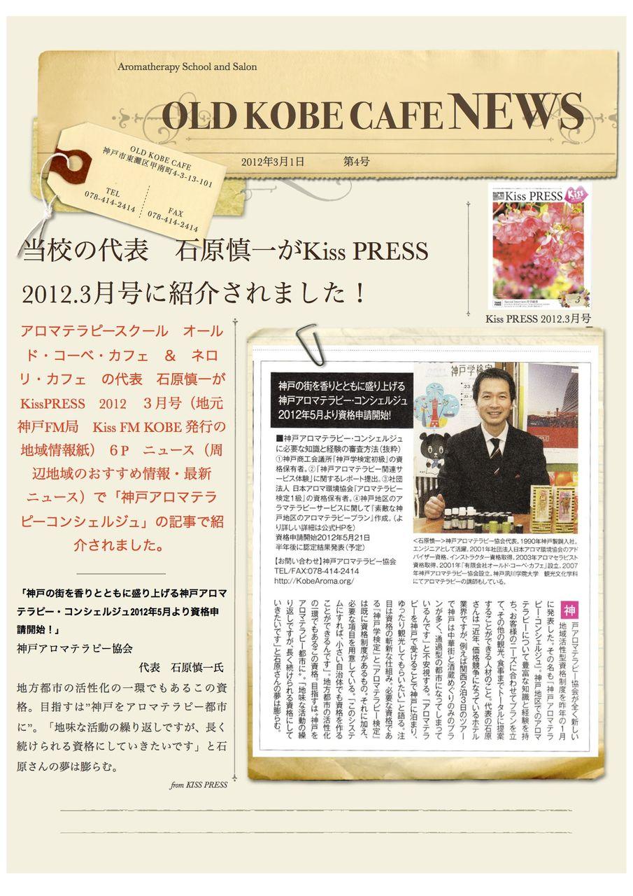 Old Kobe Cafe News KISSFMに載りました