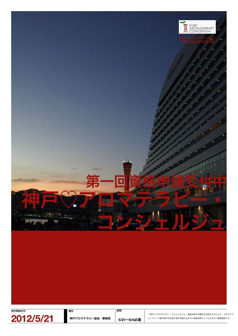 ポスター神戸アロマテラピーコンシュルジュ
