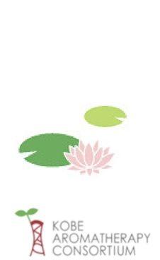 神戸アロマテラピー協会ロゴ&ハス