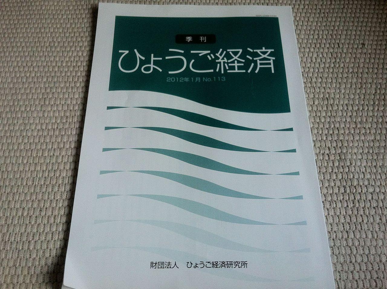 季刊ひょうご経済神戸観光とアロマテラピー表紙