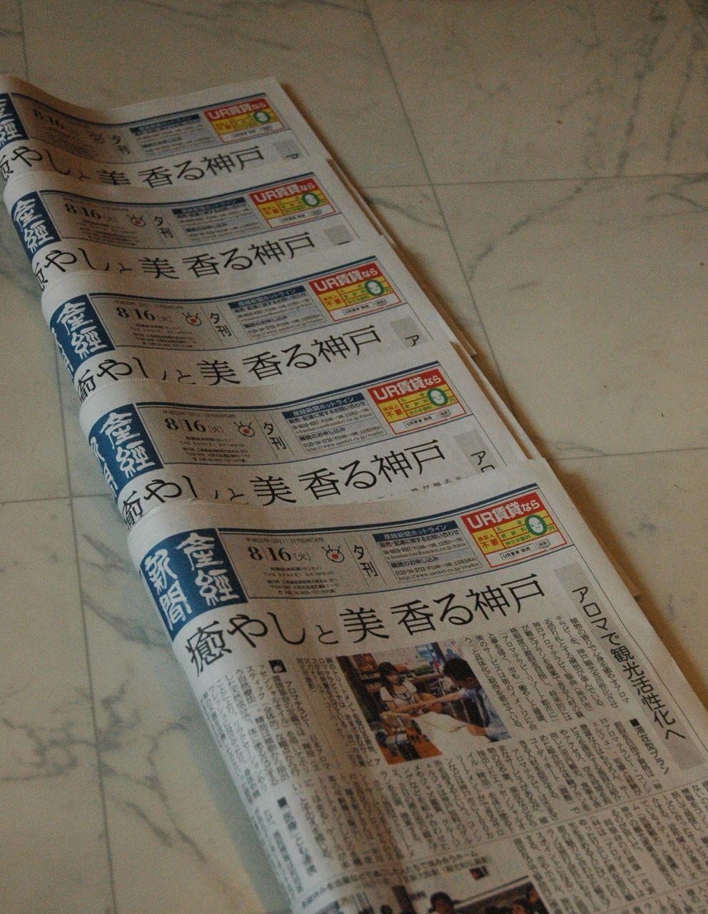 産經新聞の記事を駅売店で見た時の再現