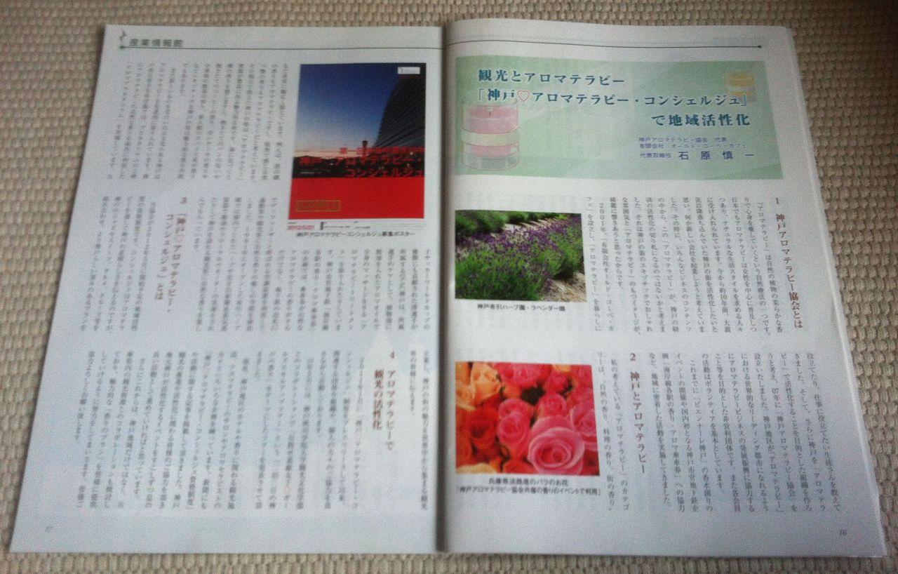 季刊ひょうご経済神戸観光とアロマテラピー本文