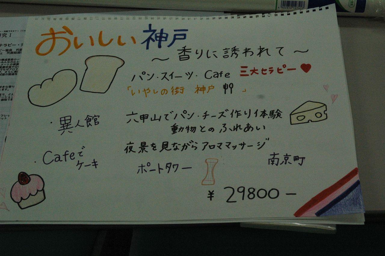 神戸夙川学院大学アロマテラピー講義・おいしい神戸香りに誘われて