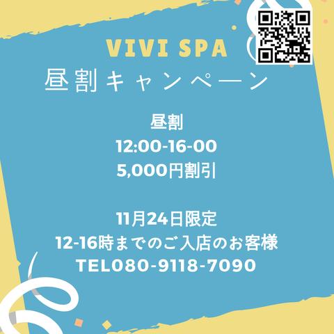 昼割 12_00-16_00 5,000円割引