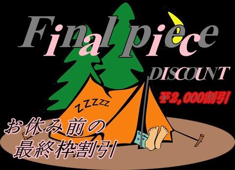 camping-23792_640