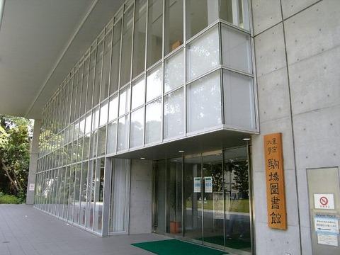 東大駒場図書館の開館時間 : 塾に行かずに東大へ!