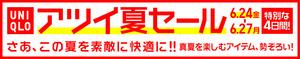 160624-bnr-summer_sale