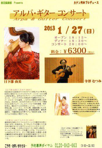 前橋コンサート