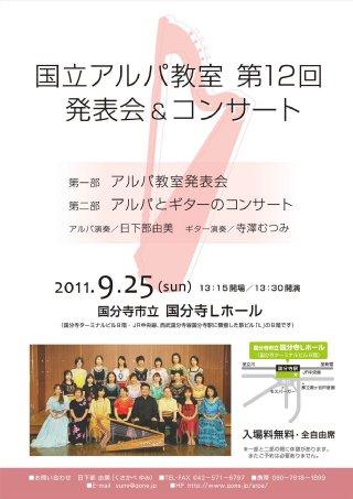 2011発表会