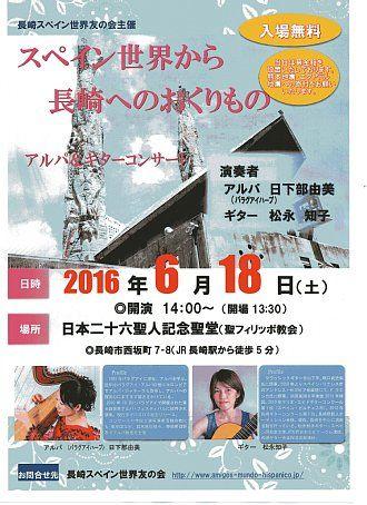 長崎コンサート