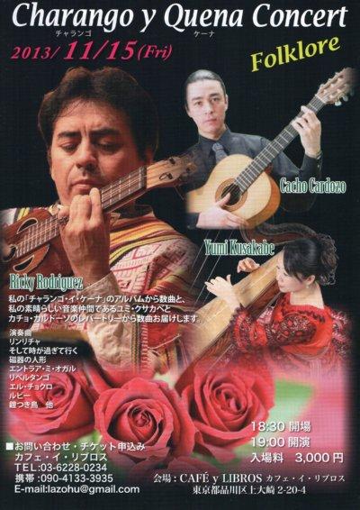 チャランゴ・ケーナコンサート11月ブログ
