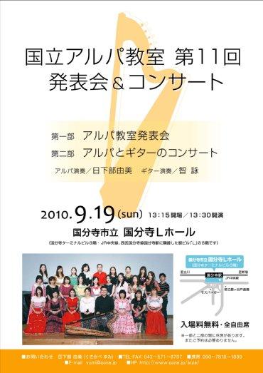 2010発表会アルパa4