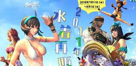 bandicam 2018-07-14 22-34-22-792