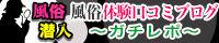 風俗体験口コミブログ〜ガチレポ〜