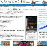 gameswf_1382111587_2701