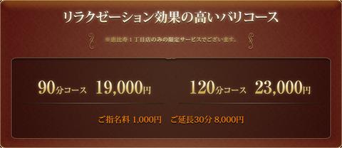 menu201901bali