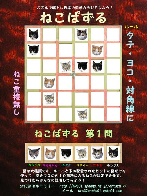 猫パズルBMS66X第1問