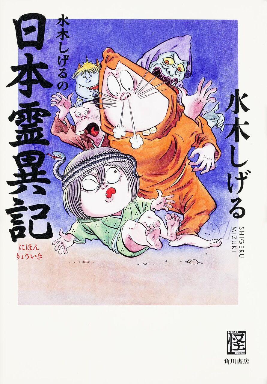 鬼太郎 の チンポー 妖怪 ゲゲゲ