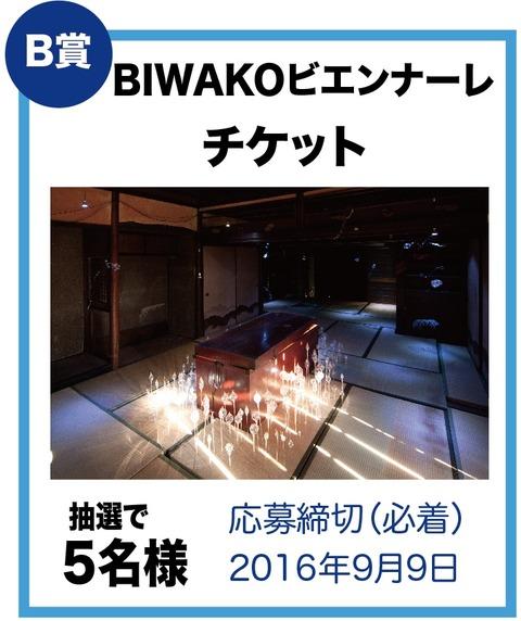 読者プレゼントB