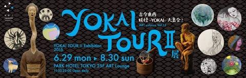 YOKAI TOUR Ⅱ -古今東西 妖怪 YOKAI 大集合