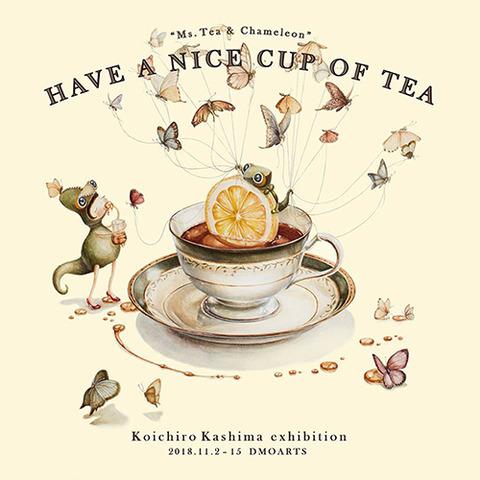 鹿島孝一郎 いっぱいの紅茶で幸せなひととき